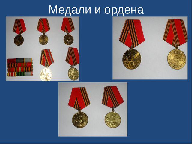 Медали и ордена
