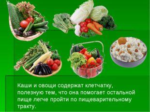 Каши и овощи содержат клетчатку, полезную тем, что она помогает остальной пищ