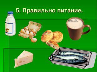 5. Правильно питание.