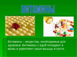 Витамины – вещества, необходимые для здоровья. Витамины с едой попадают в кро
