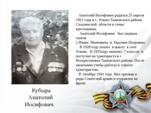 Анатолий Иосифович родился 25 апреля 1921 года в с. Усково Тымовского района