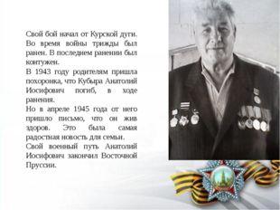 Свой бой начал от Курской дуги. Во время войны трижды был ранен. В последнем