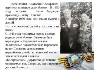 После войны Анатолий Иосифович вернулся в родное село Усково . В 1950 году в