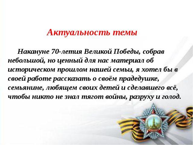 Актуальность темы Накануне 70-летия Великой Победы, собрав небольшой, но ц...