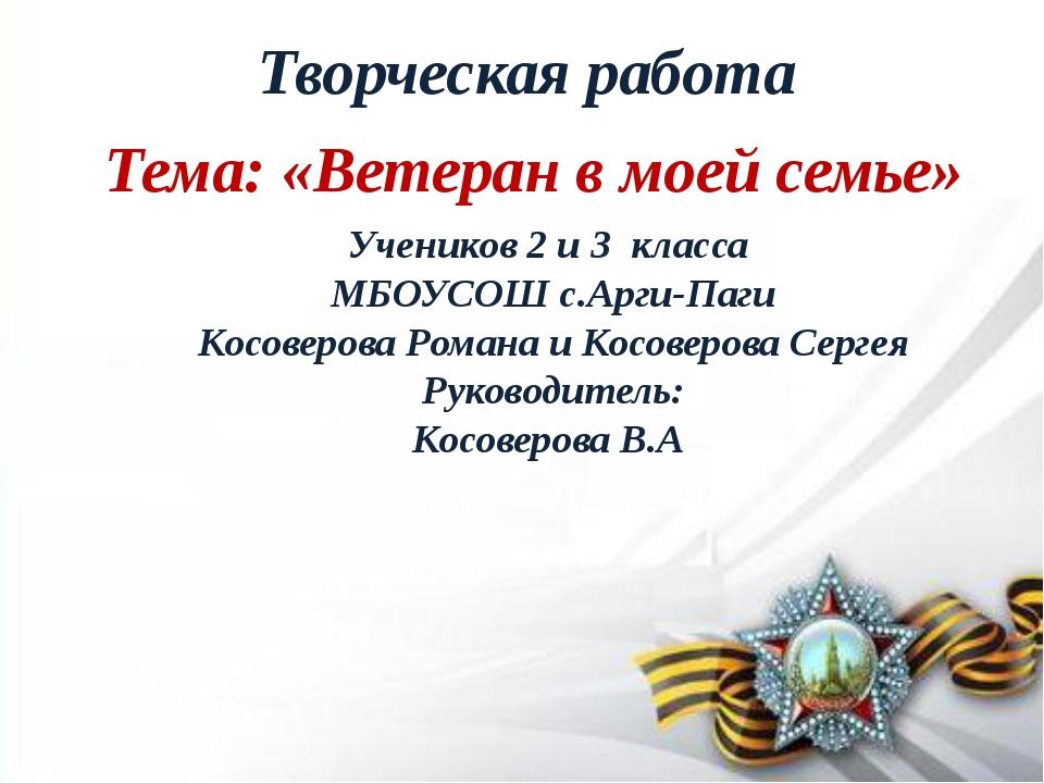 Учеников 2 и 3 класса МБОУСОШ с.Арги-Паги Косоверова Романа и Косоверова Серг...