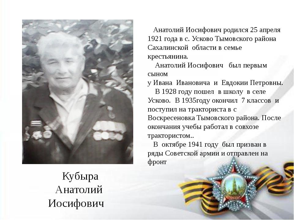 Анатолий Иосифович родился 25 апреля 1921 года в с. Усково Тымовского района...