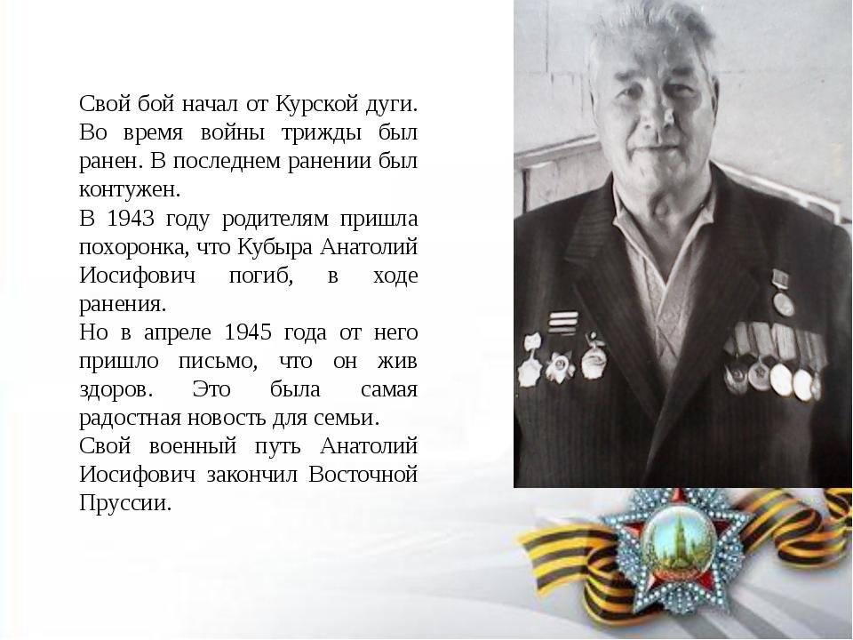 Свой бой начал от Курской дуги. Во время войны трижды был ранен. В последнем...