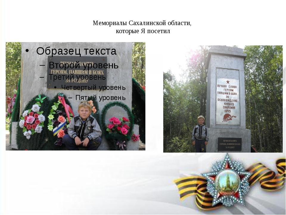 Мемориалы Сахалинской области, которые Я посетил