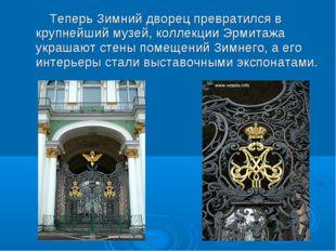 Теперь Зимний дворец превратился в крупнейший музей, коллекции Эрмитажа украш