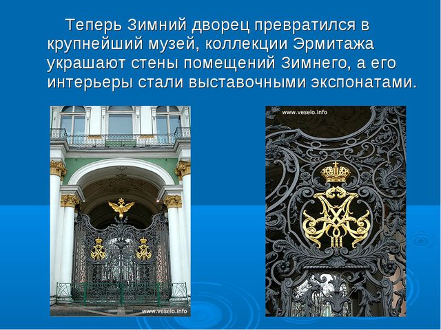 Теперь Зимний дворец превратился в крупнейший музей, коллекции Эрмитажа украш...