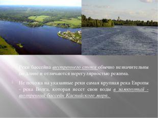 Реки бассейна внутреннего стока обычно незначительны по длине и отличаются н