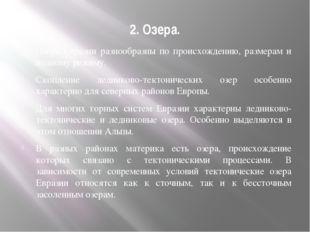 2. Озера. Озера Евразии разнообразны по происхождению, размерам и водному реж