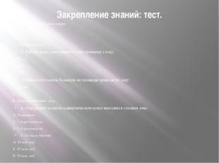 Закрепление знаний: тест. 1. Самое глубокое озеро: А. Каспийское море Б. Байк