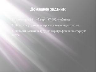 Домашнее задание: 1. Прочитать §44, 45 стр. 187-192 учебника. 2. Ответить уст