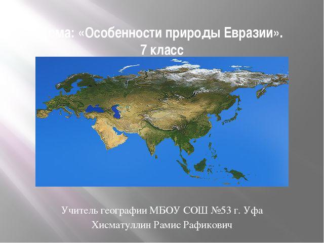 Тема: «Особенности природы Евразии». 7 класс Учитель географии МБОУ СОШ №53 г...