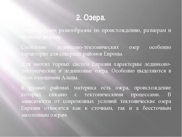 2. Озера. Озера Евразии разнообразны по происхождению, размерам и водному реж...