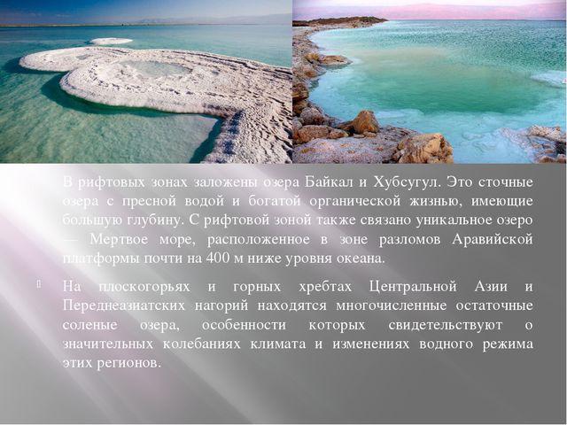 В рифтовых зонах заложены озера Байкал и Хубсугул. Это сточные озера с пресн...