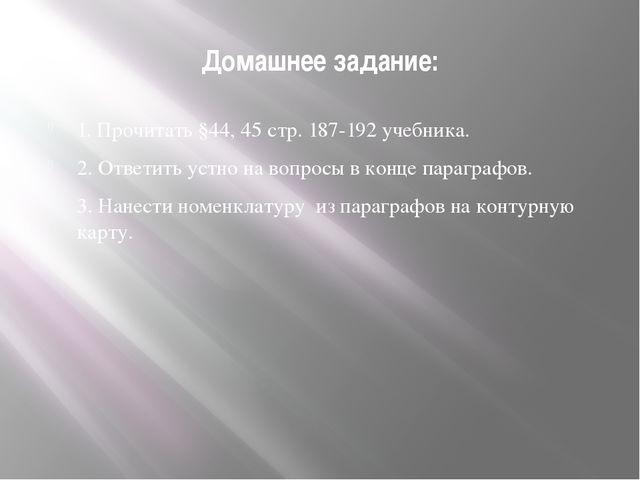 Домашнее задание: 1. Прочитать §44, 45 стр. 187-192 учебника. 2. Ответить уст...