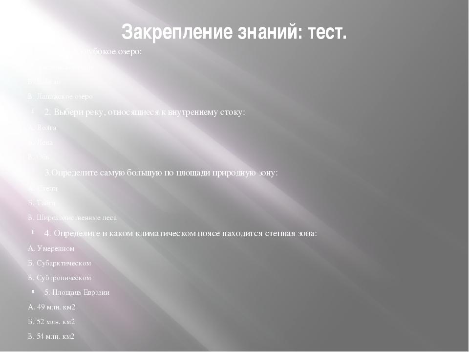 Закрепление знаний: тест. 1. Самое глубокое озеро: А. Каспийское море Б. Байк...