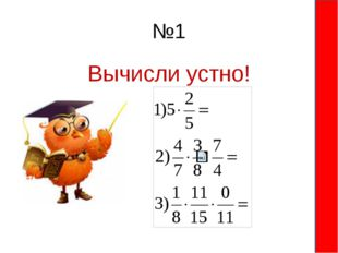 №2 Найти числа , обратные к данным: