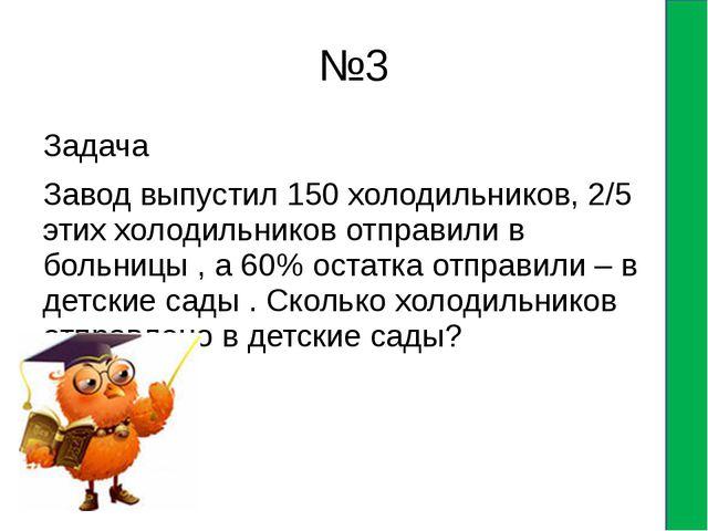 №4 Как найти дробь от числа?
