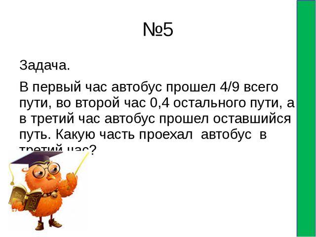 №6 Решить уравнение: