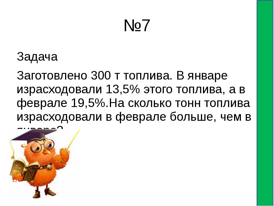 №9 Вычислить: 200 ·5 - 130 : 29 + 270