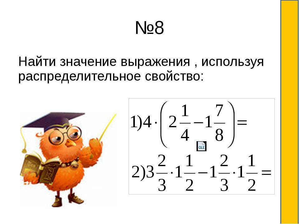 Д/з № 573,593,595(а)