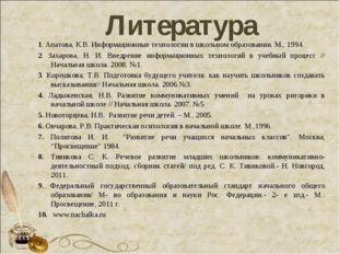 Литература 1. Апатова, К.В. Информационные технологии в школьном образовании.