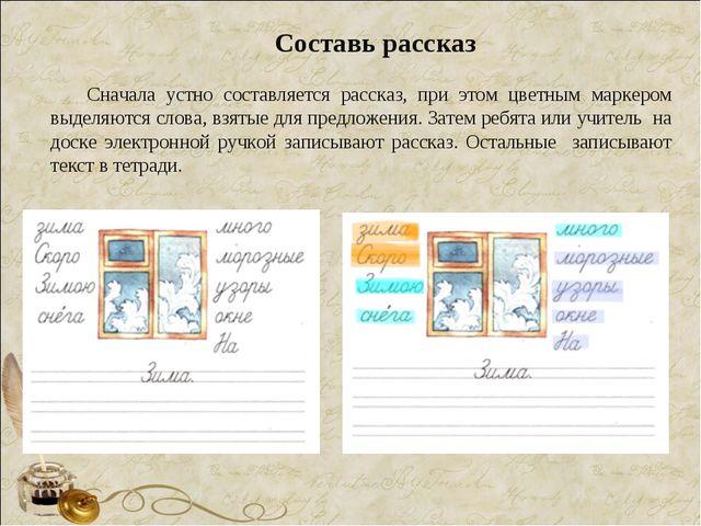 Составь рассказ Сначала устно составляется рассказ, при этом цветным маркером...
