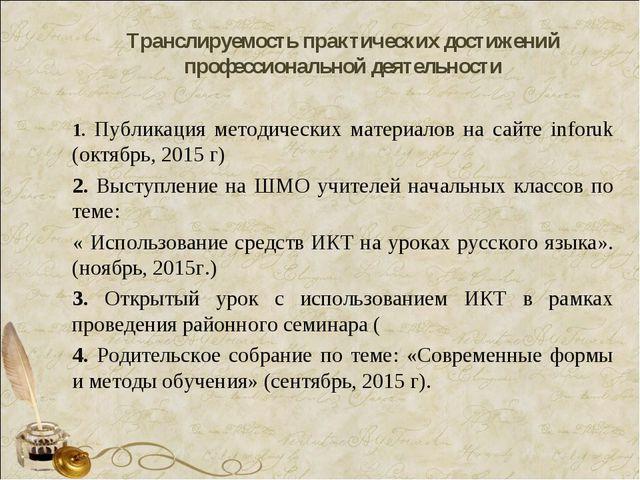 Транслируемость практических достижений профессиональной деятельности 1. Публ...