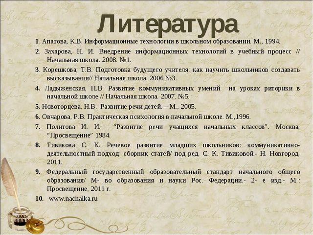 Литература 1. Апатова, К.В. Информационные технологии в школьном образовании....
