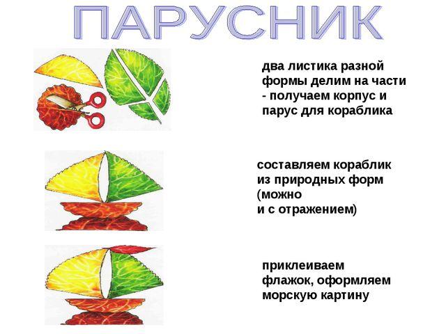 два листика разной формы делим на части - получаем корпус и парус для корабли...