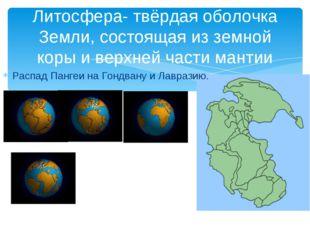 Литосфера- твёрдая оболочка Земли, состоящая из земной коры и верхней части м