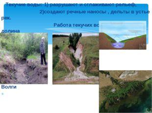 Текучие воды: 1) разрушают и сглаживают рельеф, 2)создают речные наносы , де