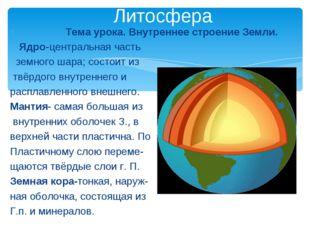 Тема урока. Внутреннее строение Земли. Ядро-центральная часть земного шара;