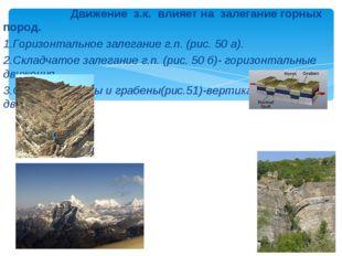Движение з.к. влияет на залегание горных пород. 1.Горизонтальное залегание г