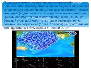 Подводные землетрясения являются причиной цунами, длинных волн, порождаемых м