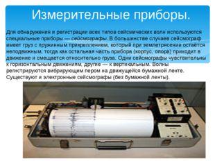 Измерительные приборы. Для обнаружения и регистрации всех типов сейсмических