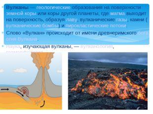 Вулканы— геологические образования на поверхности земной коры или коры друго