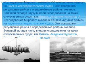 Исследования Мирового океана в XX веке активно велись на научно-исследователь