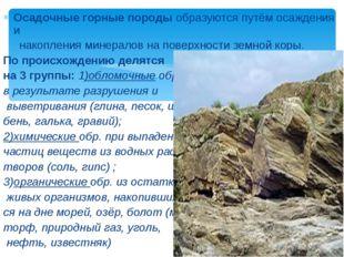 Осадочные горные породы образуются путём осаждения и накопления минералов на