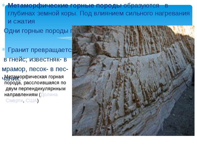 Метаморфические горные породы образуются в глубинах земной коры. Под влиянием...