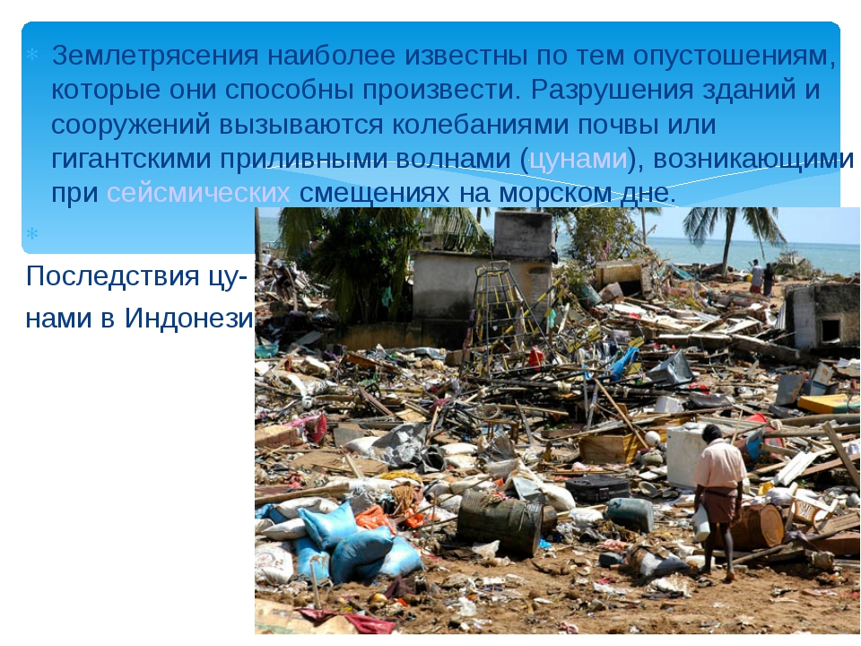 Землетрясения наиболее известны по тем опустошениям, которые они способны про...