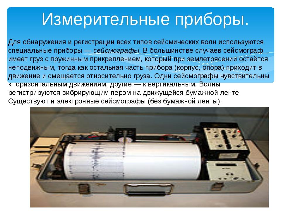 Измерительные приборы. Для обнаружения и регистрации всех типов сейсмических...