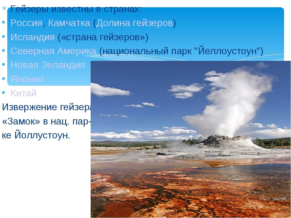 Гейзеры известны в странах: Россия, Камчатка (Долина гейзеров) Исландия («стр...