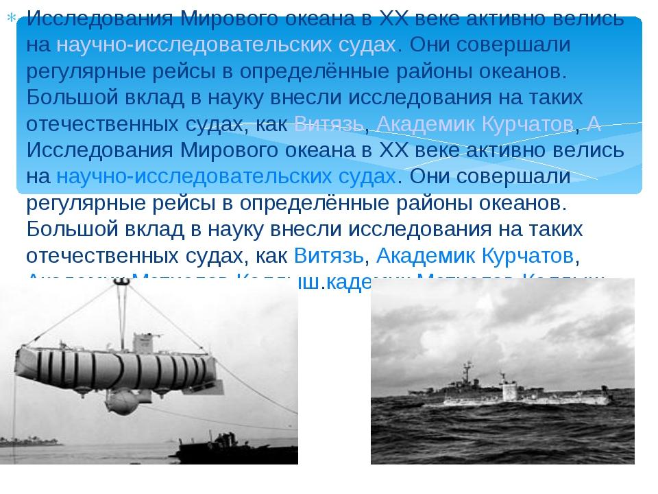Исследования Мирового океана в XX веке активно велись на научно-исследователь...