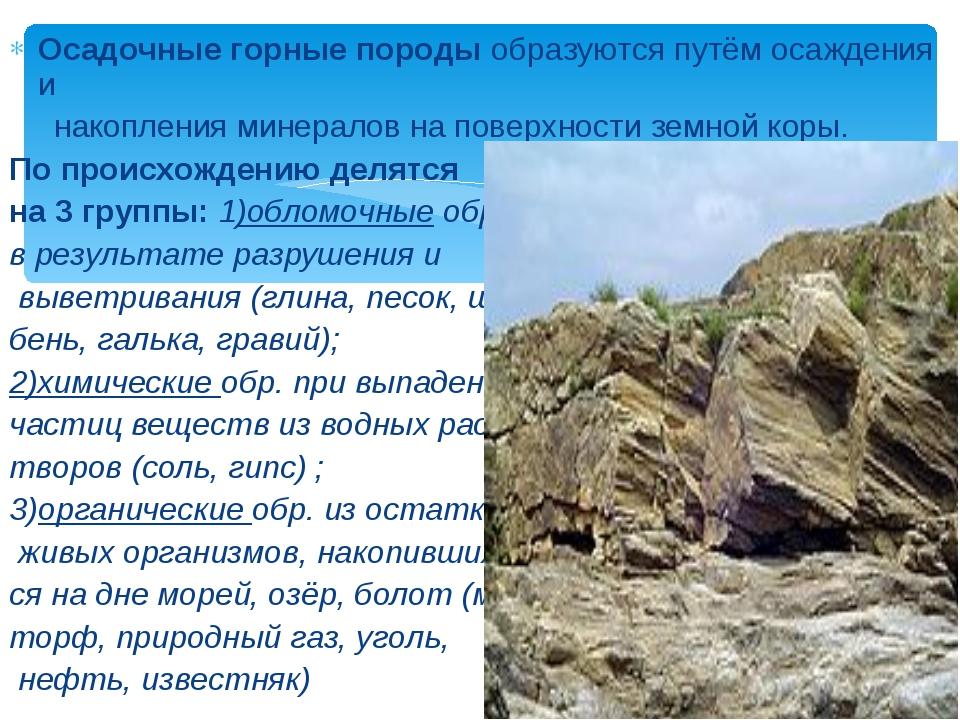 Осадочные горные породы образуются путём осаждения и накопления минералов на...