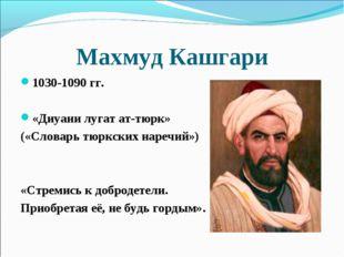 Махмуд Кашгари 1030-1090 гг. «Диуани лугат ат-тюрк» («Словарь тюркских наречи