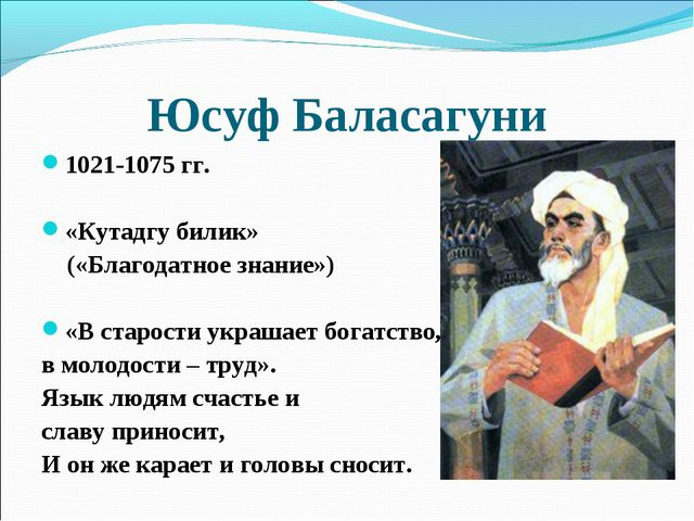 Юсуф Баласагуни 1021-1075 гг. «Кутадгу билик» («Благодатное знание») «В старо...